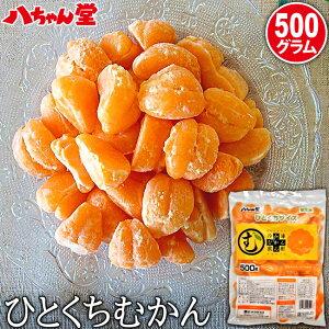 ひとくちむかん 500g 外皮をむいた冷凍みかん むかん 冷凍みかん 冷凍フルーツ ミカン お風呂あがり デザート スイーツ フルーツ シャーベット 果物