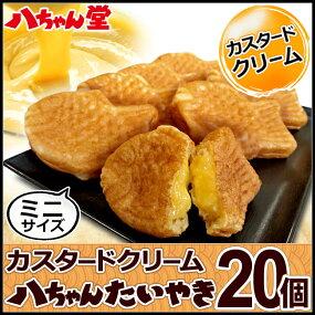 『八ちゃんミニたいやき(カスタードクリーム)20個入』(業務用冷凍食品・たい焼き)