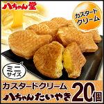 『八ちゃんミニたいやき(クリーム)20個入』(業務用冷凍食品・たい焼き)