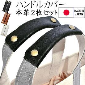 持ち手カバー 本牛革製 バッグハンドルカバー ブラック 2枚組 持ち手カバー 革 持ち手カバー トート[b073wqn8g7]持ち手カバー 2枚セット リュック ハンドルカバー 持ち手 レザー メンズ レディース トートバッグ バッグ 取っ手 日本製