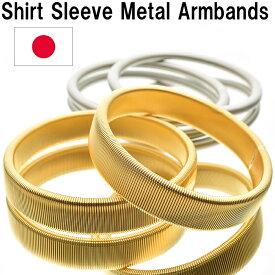 [送料無料]Shirt Sleeve Metal Armbands スプリング式のアームバンド(ゴールド&丸細シルバー)日本製SWC80カーボン[HATCHI/sp1802gs]レギュラーサイズ 定形外郵便発送 アームバンド 袖 金属製 ワイシャツ袖丈調整 メンズ レデイース おしゃれ