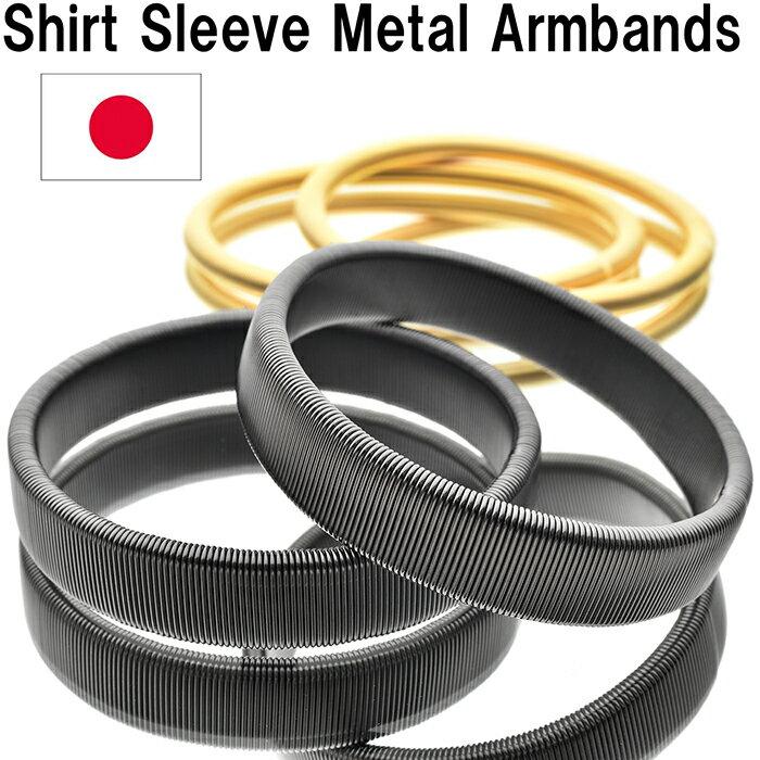 [送料無料]Shirt Sleeve Metal Armbands スプリング式のアームバンド(ブラック&丸細ゴールド)日本製SWC80カーボン[HATCHI/sp1804bg]レギュラーサイズ 定形外郵便発送 アームバンド 袖 金属製 ワイシャツ袖丈調整 ユニホーム