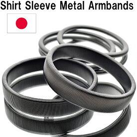 [送料無料]Shirt Sleeve Metal Armbands スプリング式のアームバンド(ブラック&丸細ブラック)日本製SWC80カーボン[HATCHI/sp1806bb]レギュラーサイズ 定形外郵便発送 アームバンド 袖 アームバンド 子供 金属製 ワイシャツ