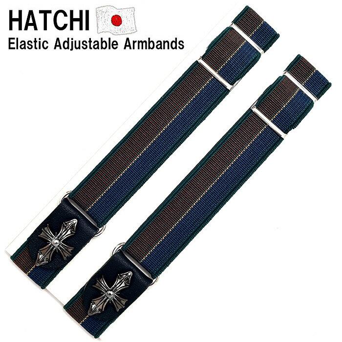 [送料無料][HATCHIブランド] クロスアームバンド「005ブラウン/グリーン」日本製 ワイシャツ 裾丈調整用ゴム製 アームガーター[HATCHI/crossar005g]定形外郵便発送