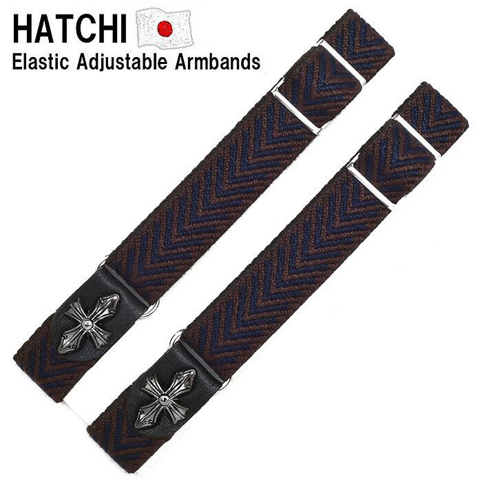 [送料無料][HATCHIブランド] クロスアームバンド「003ブラウン/ネービー」日本製 ワイシャツ 裾丈調整用ゴム製 アームガーター[HATCHI/crossar003br]定形外郵便発送
