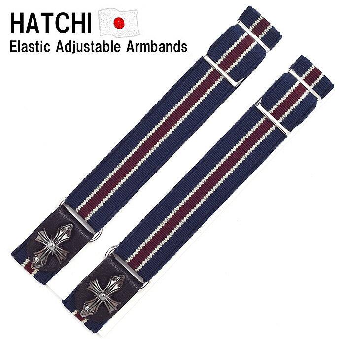 [送料無料][HATCHIブランド] クロスアームバンド「001ストライプ系ネービー」日本製 ワイシャツ 裾丈調整用ゴム製 アームガーター[HATCHI/Crossar001n]定形外郵便発送