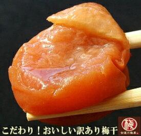 【送料無料】 わけあり 梅干/梅干し 紀州南高梅 石神さんちの訳あり(わけあり)梅干 1kg