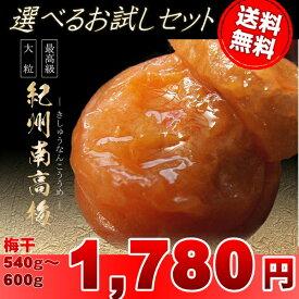 【送料無料】 選べる梅干し お試しセット 只今梅肉150gプレゼント中 1セット内容量540gから最大600g