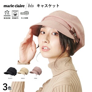 【2021年秋冬新作】 マリクレールビス 帽子 キャスケット 起毛素材 吸汗速乾 ・撥水 洗濯機洗い サイズ調整・UV MCB WR PEACH CASQUETTE