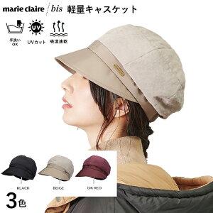 2021年秋冬新作 送料無料 マリクレールビス 帽子 レディース キャスケット 機能 手洗い 吸汗速乾 UV おしゃれ 可愛い 日よけ 日除け SDGs MCB KAPOK CASQUETTE