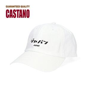 カスターノCASTANO メンズ キャップ 6Pキャップ スーベニアキャップ ワンポイント ジャパン 帽子 ぼうし 綿ツイル素材 お土産 面白い おもしろい オモシロイ おもしろ ボウシ ご当地