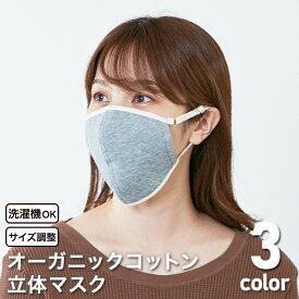 オーガニックコットン マスク 立体マスク キルト立体マスク