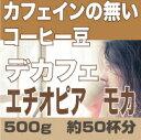 【カフェインレスコーヒー】【カフェインレス】 500g 女性に大人気の カフェインの無いコーヒー豆 モカ デカフェ【smtb-k】【ky】【RCP】
