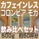 500g カフェインレス カフェインレスコーヒー 女性に大人気の カフェインの無いコーヒー豆 コロンビア モカ デカフェ 飲み比べセット【smtb-k】【ky】【RCP】