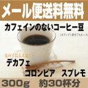 送料無料 300g カフェインの無いコーヒー豆 カフェインレス コロンビア スプレモ デカフェ ドリップ コーヒー…
