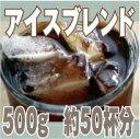 【コーヒー豆】 500g アイスコーヒー用ブレンド 珈琲豆 コーヒー【smtb-k】【ky】【RCP】