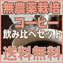 送料無料 無農薬 コーヒー 飲み比べセット 【コーヒー豆】【オーガニック】【smtb-k】【ky】【RCP】