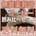 送料無料 無農薬 コーヒー 飲み比べセット 【コーヒー豆】【オーガニック】【smtb-...