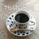 300g【八月の犬】 送料無料 コーヒー豆 お試し!ブラジルブレンド コーヒー コーヒー豆【smtb-k】【ky】【RCP】