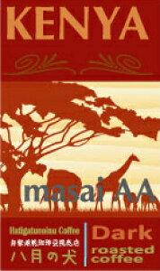 200g ケニア マサイAA 珈琲 コーヒー コーヒー豆 【smtb-k】【ky】【RCP】