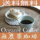 送料無料 無農薬 コーヒー 飲み比べセット 500gx2種類 セット【コーヒー豆】【有機栽培】【無農薬栽培】【smtb-k】【ky】【RCP】
