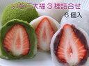 フルーツ大福 いちご大福 ギフト 母の日 3種のいちご大福6個入 和菓子 洋菓子 お配り 高級 お取り寄せ 詰合せ ギフト …