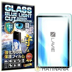 【RISE】【 ブルーライトカット 】 LAVIE T11 T1175/ BAS PC-T1175BAS フィルム LAVIE T11 T1175/ BAS PC-T1175BAS ガラスフィルム 液晶保護フィルム 強化ガラス 国産旭ガラス
