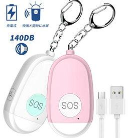 充電式 防犯ブザー 防犯アラーム LEDライト付き 140db大音量 子供/女性/お年寄り ピンを抜くだけ 卵型 (2個セット)