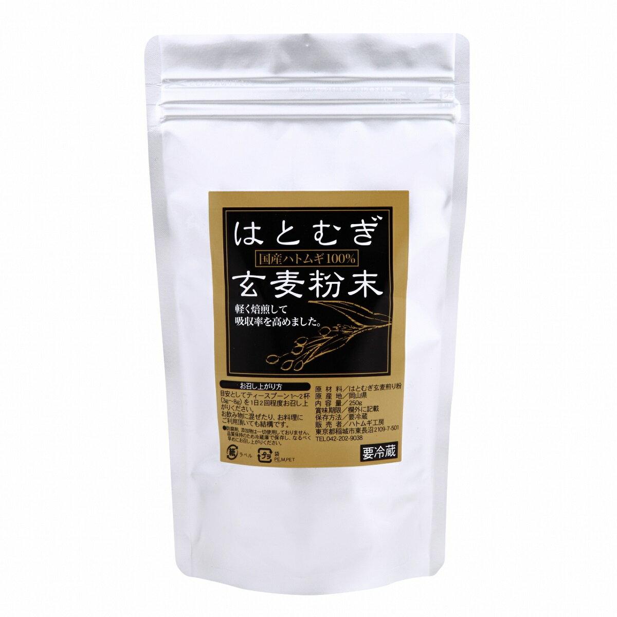 【ヨクイニン】岡山県産100%!はとむぎ玄麦粉末(はとむぎ粉)