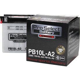 バイクパーツ バイクバッテリーPB10L-A2 (YB10L-A2 互換)Pro Select Battery (プロセレクトバッテリー) PSB028 取寄品