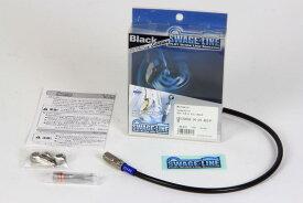 バイク用品 ブレーキホース&クラッチホース リアブレーキホース  ステンレス(SWAGE-LINE)SwageLine リアホースキット ステン BLK XJR1200 Rブレンボ 95-97スウェッジライン STRB269 取寄品 セール