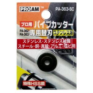 バイク整備工具 カッター・ナイフ・はさみPA-362 363用専用替刃 ステンレス用TMC PA-363-SC 1個取寄品 セール