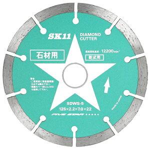 バイク整備工具 カッター・ナイフ・はさみダイヤモンドカッター 石材用 SDWS-5SK11 SDWS-5 1個取寄品 セール