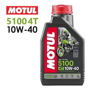 新パッケージ MOTUL 国内正規品モチュール 5100 4T 10W-40 1Lバイク用 エンジンオイル 4サイクル化学合成 エステル配合 おすすめ 11204311