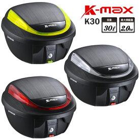 バイク用 リアボックストップケース リアケース 30LK-MAX K30使いやすさで好評の30Lモデル通勤 通学 買い物 防水 取り外し/持ち運び可能