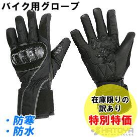 長く使える飽きのこないベーシックデザイン 送料無料 バイク グローブ 冬 防寒 防水 訳あり(在庫限定) ウインターグローブ プロテクター付 BSG-8000 冬用 手袋 初心者