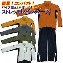 バイクショップ開発レインウェア レインスーツ軽量 コンパクト 動きやすい ストレッチ素材 収納 蒸れにくWIDESOURCE H…