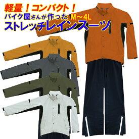 バイクショップ開発レインウェア レインスーツ軽量 コンパクト 動きやすい ストレッチ素材 収納 蒸れにくWIDESOURCE HR-002おすすめ 人気 初心者 ツーリング 通勤