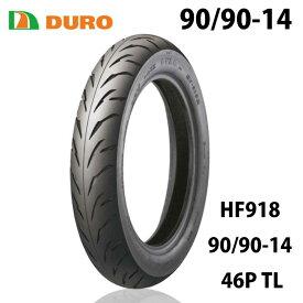 スクーター バイク タイヤ 90/90-14 DUROタイヤ 安心の理由は純正部品採用実績とダンロップとの長期提携工場契約有り HF918 46P TL デューロ 90/90-14