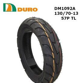 スクータータイヤ 130/70-13 DURO 安心の理由は純正部品採用実績とダンロップとの長期提携工場契約有り DM1092A 57P TL デューロ 130/70-13