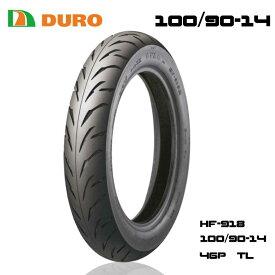 スクーター バイク タイヤ 100/90-14 DUROタイヤ 安心の理由は純正部品採用実績とダンロップとの長期提携工場契約有り HF918 57P TL デューロ 100/90-14