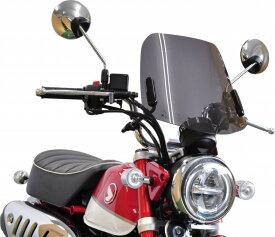 バイク用品 外装AF-ASAHI 旭風防 ミドルスクリーン スモーク モンキー125 2BJ-JB02MK-03 4560122613619取寄品 セール