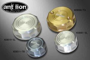 バイク用品 アントライオン antlion リザーバータンクキャップ NISSIN NISSIN RSタイプ ブレーキタンク対応 セパレートタイプ チタンブルー28010-TB 4547567410126取寄品