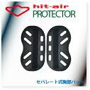 hit-air/ヒットエアー/セパレート式胸部パット