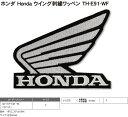Honda th e91 01