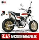【ヨシムラ】【マフラー】機械曲チタンサイクロン TC【110-487-8K90】APE エイプ50 08【送料無料!】