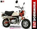 【ヨシムラ】【マフラー】サイクロン SIDEWINDER ST 110-488-5280 MONKEY モンキー 09/FI【送料無料】
