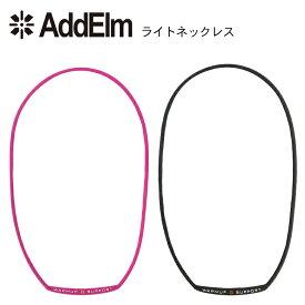 送料無料 バイクアクセサリー 疲れにくい自律神経 パフォーマンス アスリート スポーツ 黒 ピンク 運動AddElm(アドエルム)ライトネックレス AddElm-001