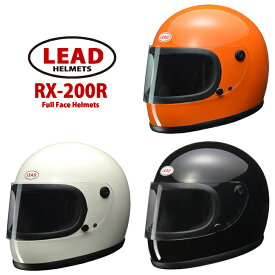 バイク用 ヘルメット フルフェイスリバイバル 族ヘル UVカット 着脱式内装 白 オレンジ 黒 LEAD(リード工業) RX-200R 取寄品 セール