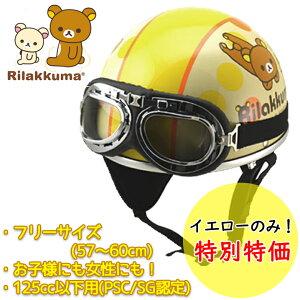 リラックマ 限定品 ヘルメット ゴーグル付き バイク用 SG/PSC認定 125cc以下 Rilakkuma VINTAGE HELMET オレンジ イエローバイク用品 バイクヘルメット キャラクター レディース 黄色おしゃれ かわいい